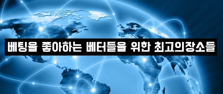 대한민국토토